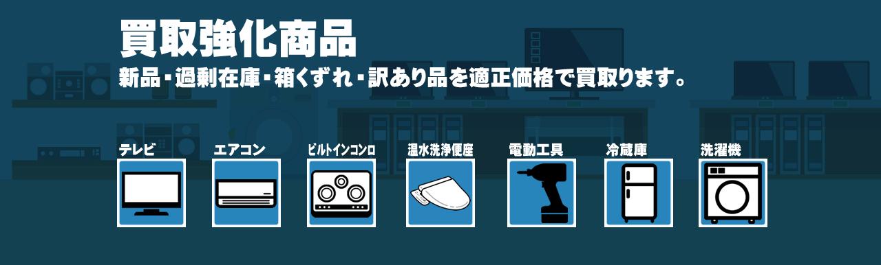 買取強化商品 - テレビ・エアコン・ビルトインコンロ・温水洗浄便座・電動工具・冷蔵庫・洗濯機